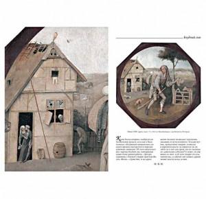 """Подарочная книга """"Иероним Босх. Великие полотна"""" - фото 5"""
