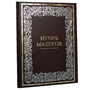 """""""Игорь Машков"""" подарочное издание"""