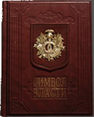 """""""Символ власти""""."""