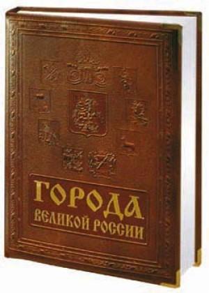 Города великой России - книга в коже