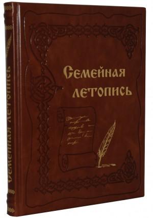 Семейная летопись подарочная книга