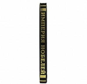 """Книга в кожаном переплете """"Империя Нобелей. История о знаменитых шведах, бакинской нефти и революции в России"""""""