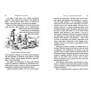 """Разворот подарочного издания """"Индийские сказки"""". Фото 3"""