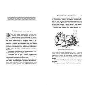 """Разворот подарочного издания """"Индийские сказки"""". Фото 7"""