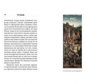 """Подарочная книга """"История крестовых походов"""" Успенский Ф. И."""
