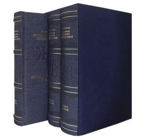 """""""История великих путешествий"""" - в 3-х т. подарочное издание"""