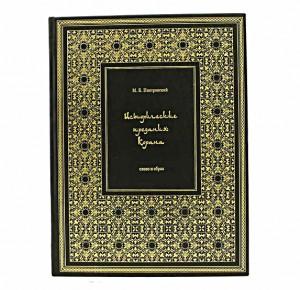 Подарочная книга Исторические предания Корана