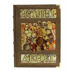 """Подарочная книга """"История денег"""""""