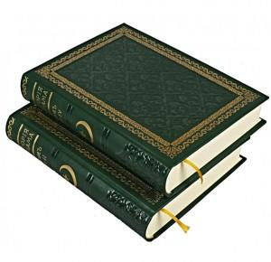"""""""История Ислама (2 книги 4 тома, в футляре)"""" подарочные издания книг"""