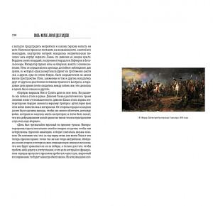 """Подарочное издание """"История Наполеона"""""""