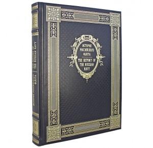 История Российского флота подарочная книга