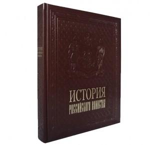 """""""История российского воинства"""" подарочная книга"""