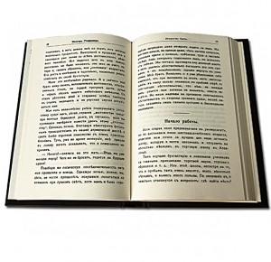 """Страницы из книги """"Джон Рокфеллер. Мемуары"""""""