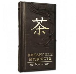"""""""Китайские мудрости на пути чая"""" подарочное издание"""