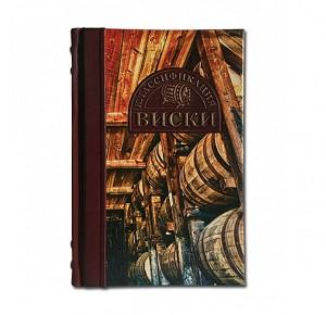 """Подарочная книга в кожаном переплете """"Классификация виски"""""""
