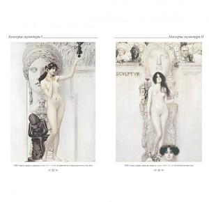 """Подарочное издание """"Густав Климт. Великие полотна"""" - фото 5"""