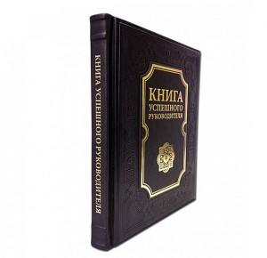 Книга успешного руководителя подарочное издание - фото 1
