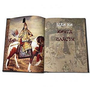 """Иллюстрации к подарочной книге """"Книга власти"""""""