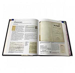 Книги, изменившие историю подарочное издание - фото 3