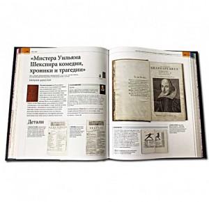 Книги, изменившие историю подарочное издание - фото 5