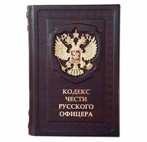 """""""Кодекс чести Русского Офицера"""""""