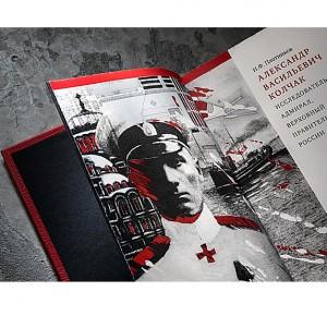 """""""Колчак"""" подарочное издание Фото 2"""