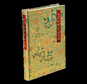 Беседы и суждения. Конфуций. Подарочное издание