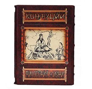 """""""Конфуций. Философия жизни"""" подарочная книга"""