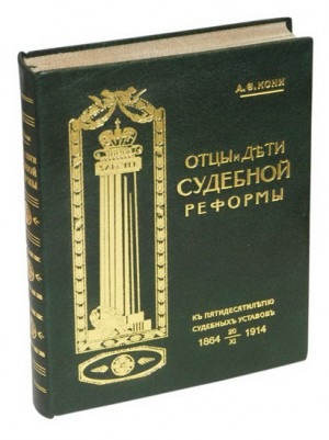 """Книга в кожаном переплете """"Отцы и дети судебной реформы"""" Кони А.Ф."""
