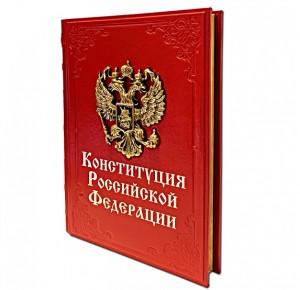 Книга в кожаном переплете Конституция Российской Федерации - фото 2