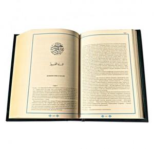 Коран средний подарочный - фото 5