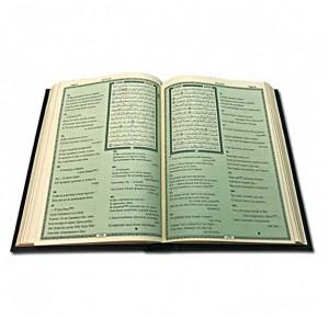 Коран с ювелирным литьем комбинированный - фото 3