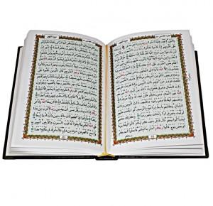Коран Подарочный - разворот