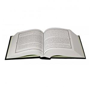 Разворот подарочного Корана
