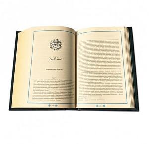"""""""Коран"""" подарочный в кожаном переплете - фото 6"""