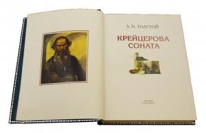 """Разворот книги в кожаном переплете """"Крейцерова соната"""""""