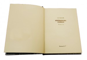 "Разворот дорогой книги ""Крейцерова соната"""