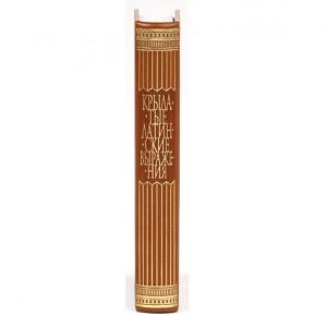 """Эксклюзивная книга """"Крылатые латинские выражения"""""""