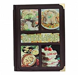 Подарочная книга Кулинария - фото 1