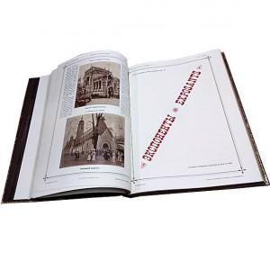 """Фото 3 эксклюзивной репринтной книги """"Россия на всемирной выставке в Париже в 1900 г."""""""