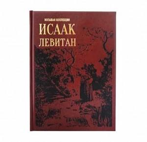 Подарочная книга Исаак Левитан. Большая коллекция. Изобразительное искусство - фото 2