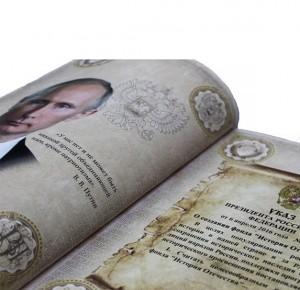 Элемент подарочного издания книги - страница с фото президента