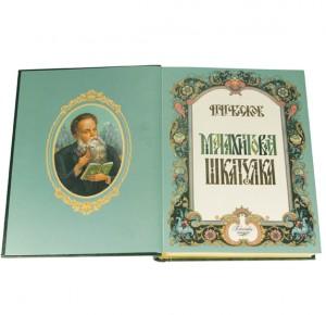 """Книга в кожаном переплете """"Малахитовая шкатулка"""""""
