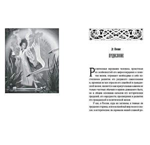 """Иллюстрация на развороте книги """"Мифы славянского язычества"""". Фото 1"""