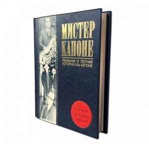 """Подарочное издание в коже """"Мистер Капоне. Реальная и полная история Аль Капоне"""""""
