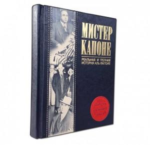"""""""Мистер Капоне. Реальная и полная история Аль Капоне"""" кожаная подарочная книга"""