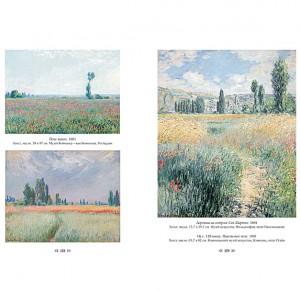 """Подарочная книга """"Клод Моне. Великие полотна"""" - фото 9"""