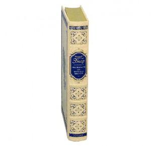 """Подарочная книга """"Авантюристы. Морские цыгане"""""""