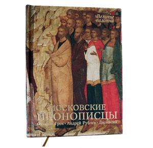 """""""Московские иконописцы"""" подарочное издание"""