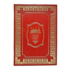 Книга о Москве в кожаном переплете